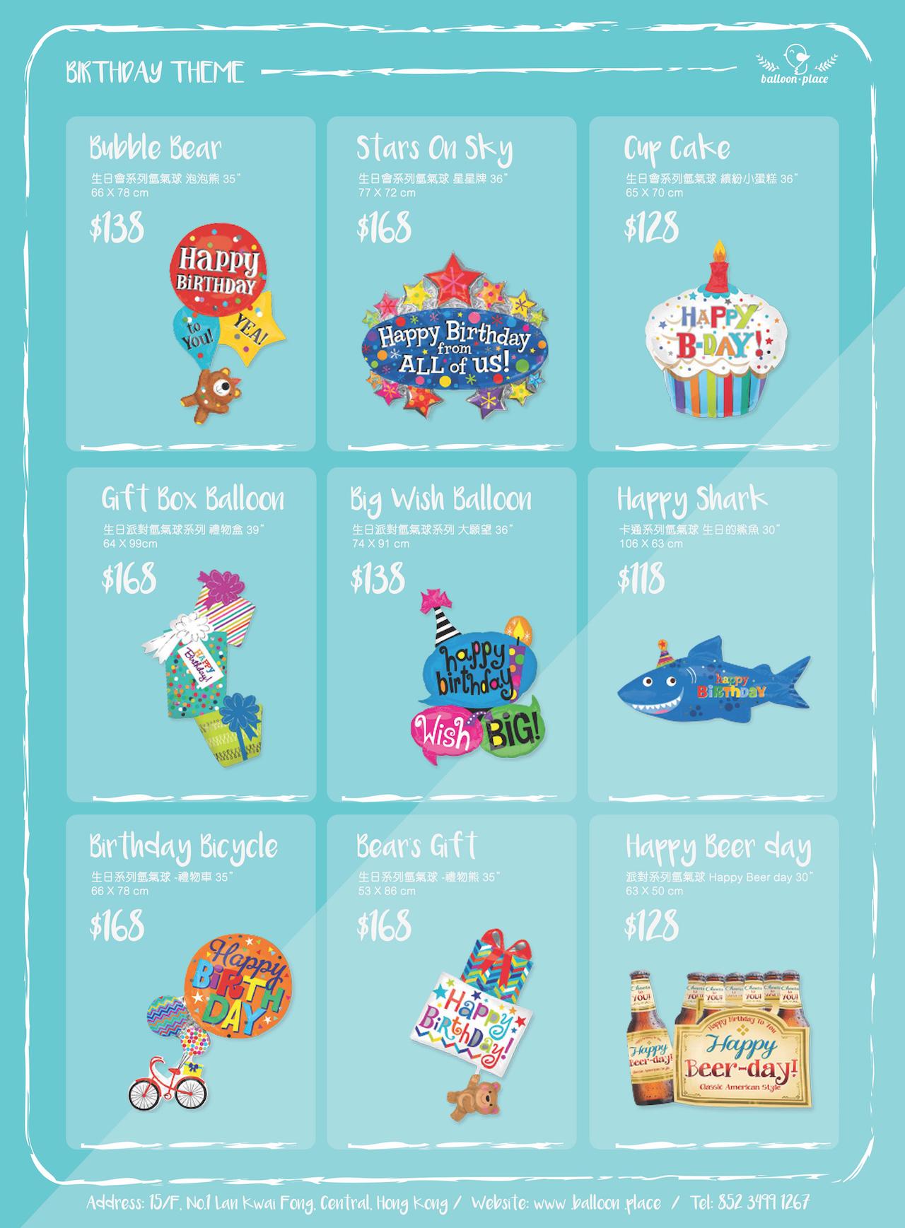生日派對氣球