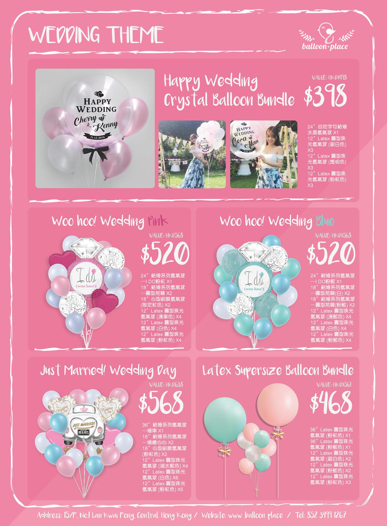 婚禮佈置氣球